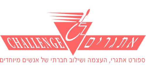 לוגו אתגרים