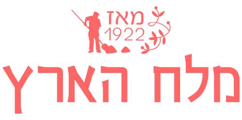 לוגו מלח הארץ